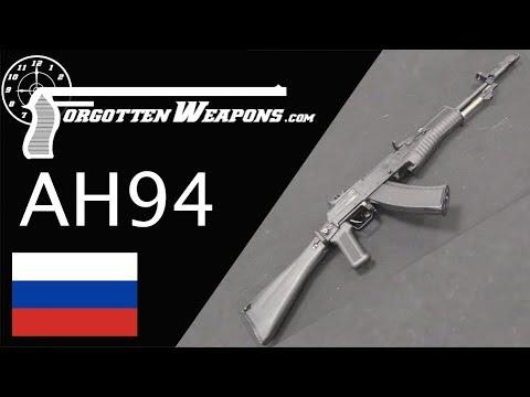 АН94 – Забытое Оружие