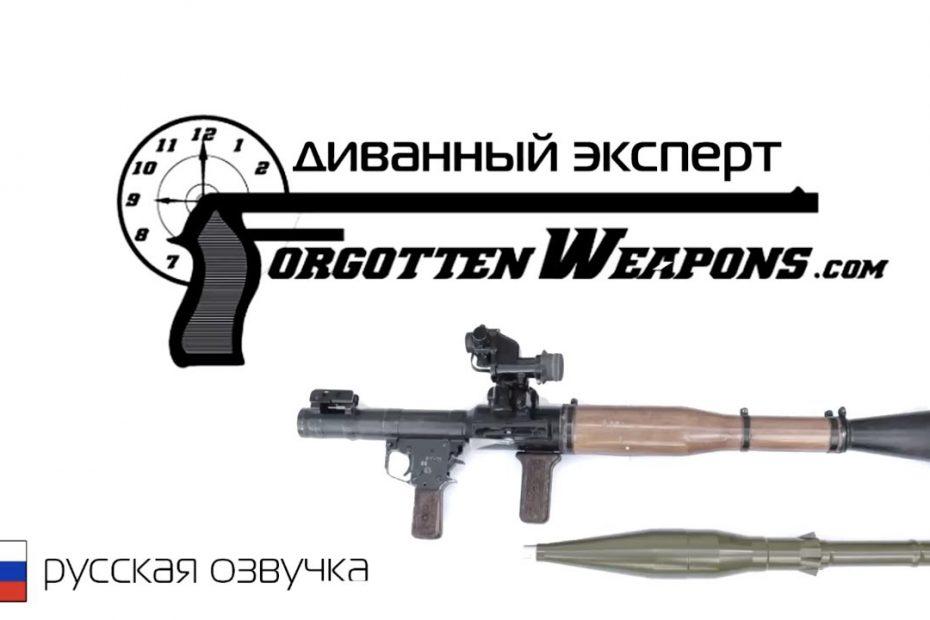 РПГ-7 – Забытое Оружие