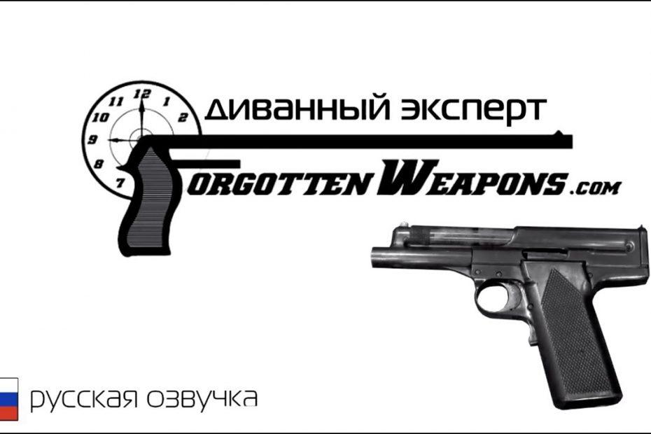 Самозарядный пистолет Льюиса #2 – Забытое Оружие