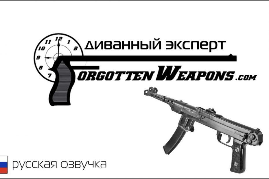 Пистолет-пулемет Судаева ППС-43 – Забытое Оружие