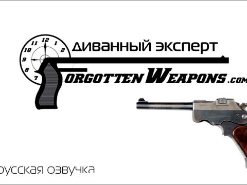 Самозарядный пистолет Нобла – Забытое Оружие
