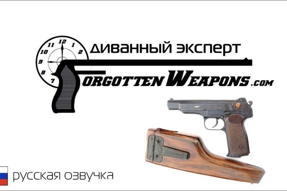 АПС – Забытое Оружие