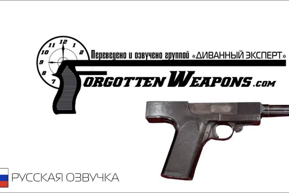 Самозарядный пистолет Льюиса #1 – Забытое Оружие