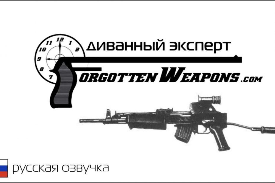 AMP 69 – Забытое Оружие