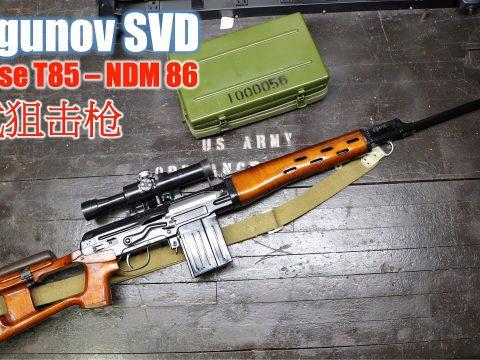 Dragunov SVD (Chinese Type 85/NDM86) – Cold War Sniper Perfection